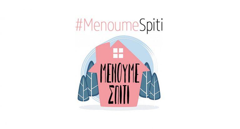 #menoumespiti