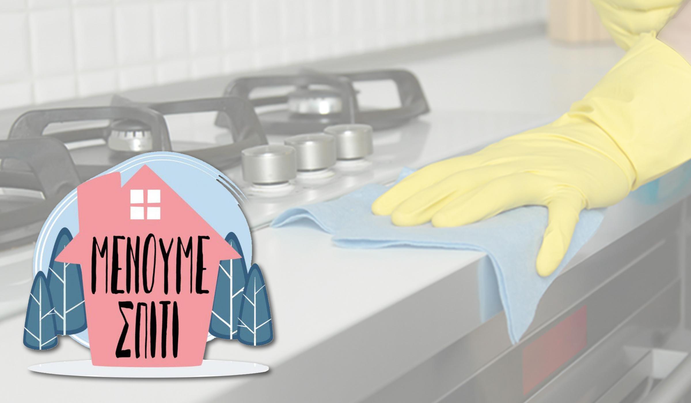 10 τρόποι για να μείνουμε ασφαλείς από τον κορονοϊό μέσα στο σπίτι μας – στο δικό μας καταφύγιο