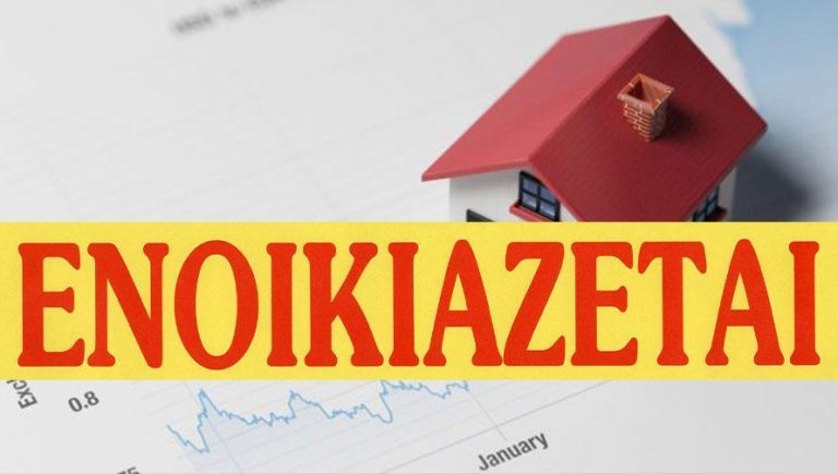 Ο κορονοϊός… ρίχνει τα ενοίκια! Πτώση και στις αγοραπωλησίες ακινήτων
