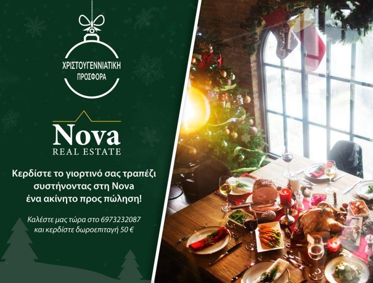 Κερδίστε το γιορτινό σας τραπέζι συστήνοντας στη Nova ένα ακίνητο προς πώληση!